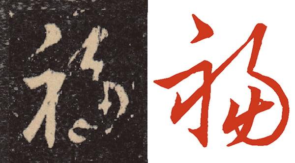 王羲之草書「福」字(公有領域)