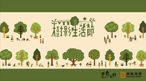 樹影生活節 推動多元可持續生活