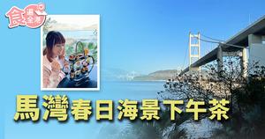 【食遍全港】馬灣春日海景下午茶