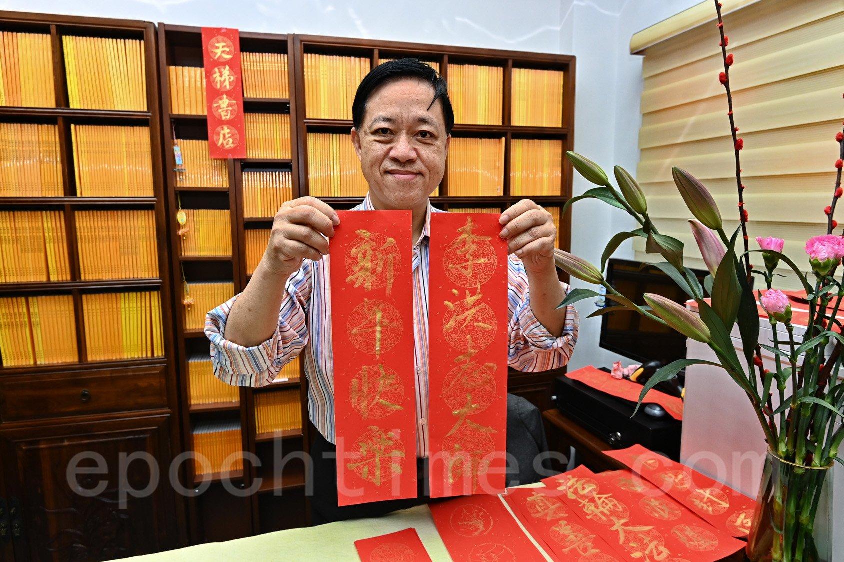 香港前區議員林咏然到天梯書店寫揮春,恭祝法輪功創始人李洪志大師新年快樂。(宋碧龍/大紀元)