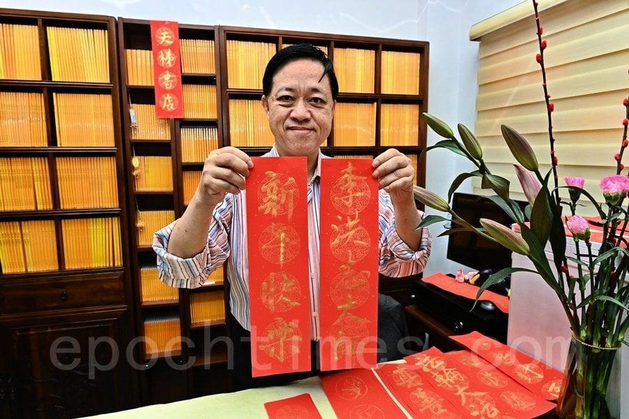 天梯寫揮春  港前區議員向李洪志大師拜年