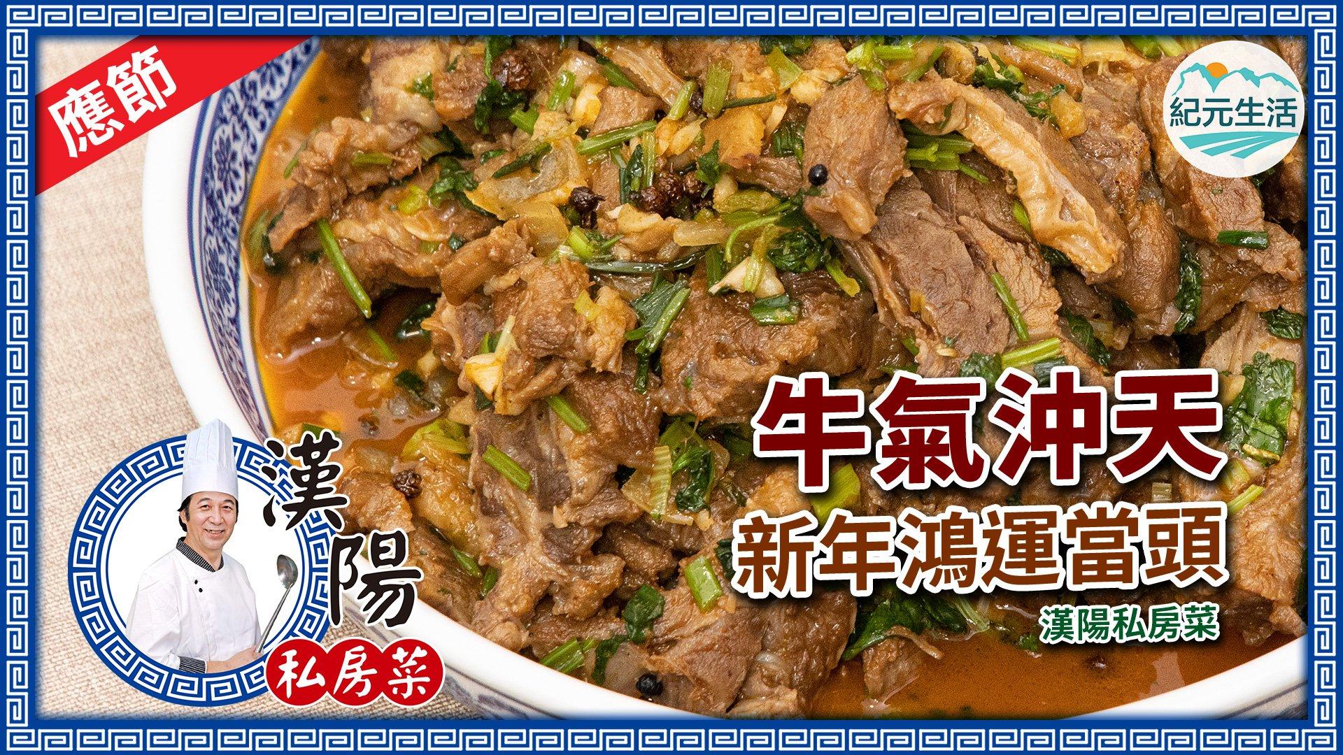 新年吃甚麼?漢陽大廚今期就教大家做美味的芫荽麻辣牛肉,吃完鴻運當頭,「牛氣沖天」!(設計圖片)