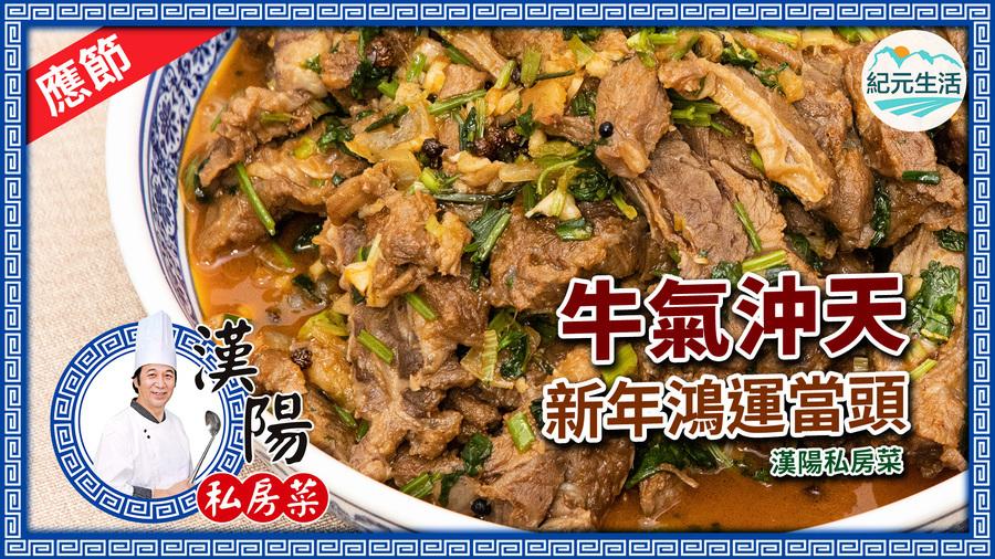 【漢陽私房菜】牛氣沖天鴻運當頭 芫荽麻辣牛肉