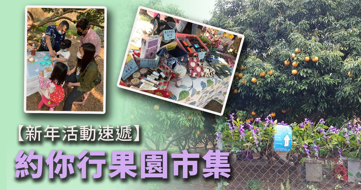 潘媽媽果園今年新年期間特別開放「約你行果園市集」。(設計圖片)