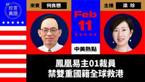 【珍言真語】何良懋:騰訊副總裁餵料孫力軍被扣  禁雙重國籍全球救港