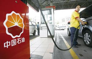 中石油上半年淨利暴跌98%
