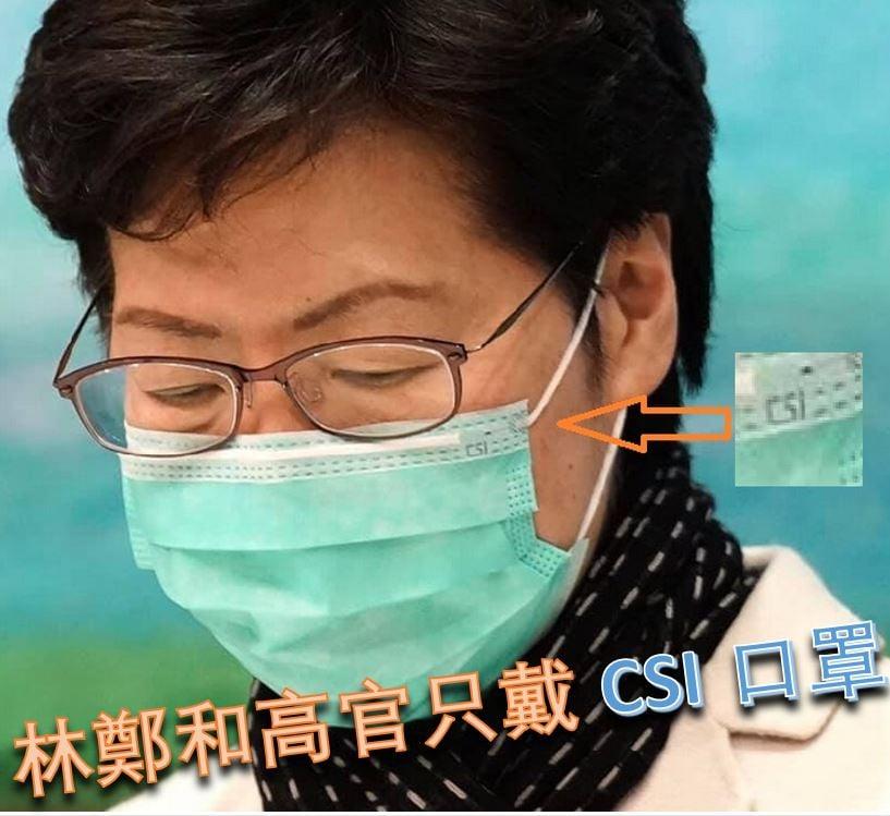 媒體發現林鄭和高官只戴CSI口罩,沒有見過戴過銅芯口罩。(大紀元合成圖)