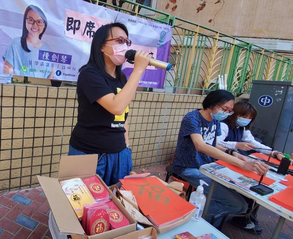 荃灣區議員陳劍琴在舉辦寫揮春活動。(陳劍琴Facebook專頁)