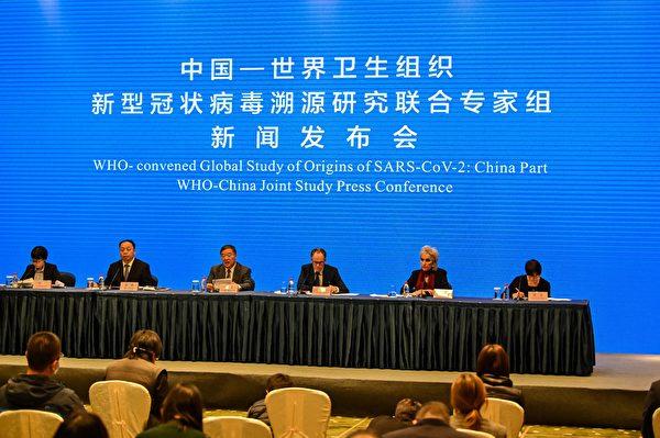 世衛組織赴武漢的專家組全名顯示,世衛專家到武漢不是調查,而是和中共聯合研究。圖2月9日的新聞發布會。 (HECTOR RETAMAL/AFP via Getty Images)