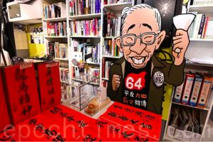 【圖片新聞】香港六四紀念館開放 售賣支聯會已故主席司徒華揮春