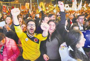 哥倫比亞結束50年內戰