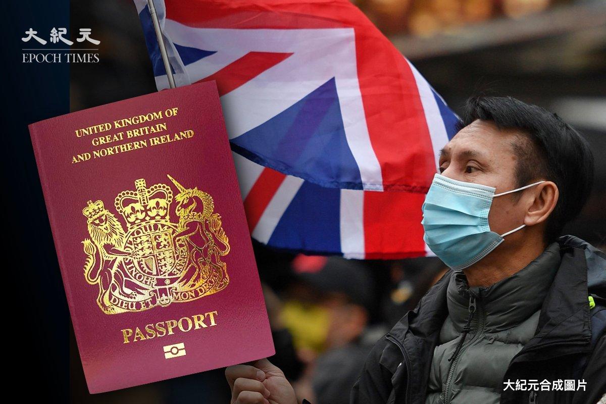 有消息指,已有過百幾宗BNO港人簽證申請成功。(大紀元製圖)