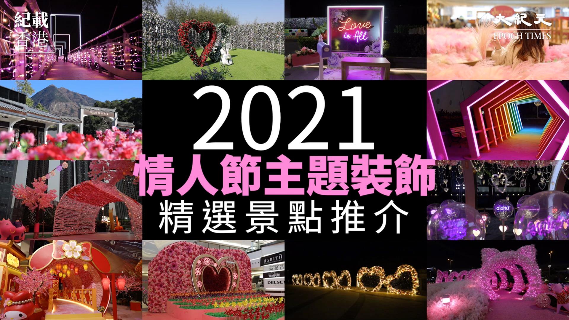 2021年情人節裝飾。(設計圖片)