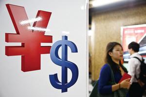 2015年中國資金外流近七千億美元