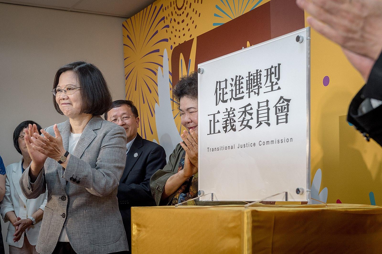 近日,台灣政府機構「促進轉型正義委員會」的官網疑遭港府「封網」。圖為2018年5月31日蔡英文主持促進轉型正義委員會布達暨揭牌典禮。(總統府/Wikimedia Commons)