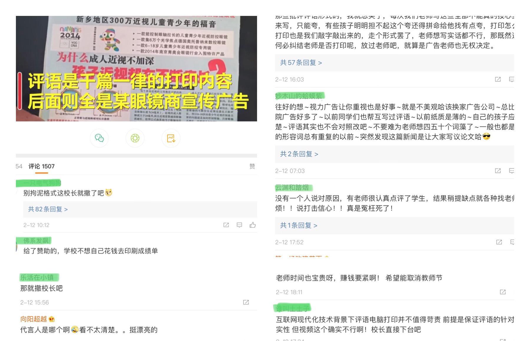 河南新鄉某小學校學生成績單添廣告,疑商業掛鉤惹家長批評。(網絡截圖)