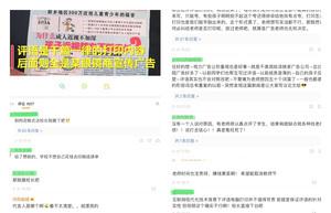 河南新鄉學生成績單添加廣告 引發民憤
