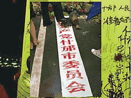 四川什邡兩萬人抗議污染,砸毀中共黨組織招牌。(網絡圖片)