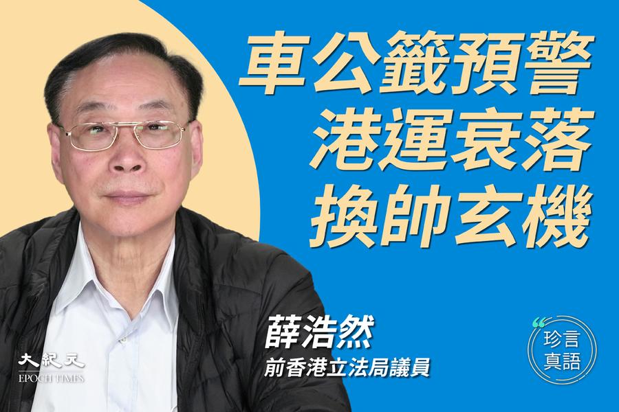 【珍言真語】薛浩然:車公籤預警  港運衰落換帥玄機