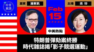 【珍言真語】潘東凱:特朗普彈劾案終勝  時代雜誌揭「影子競選運動」