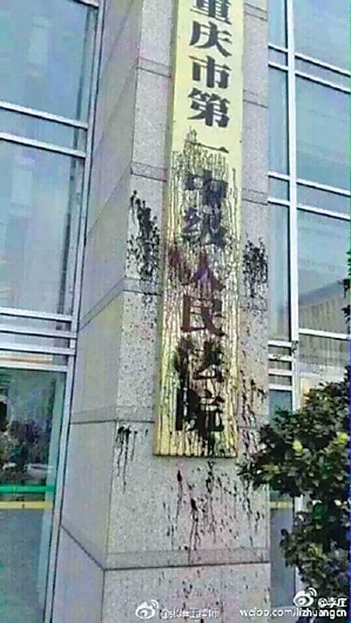 重慶一中級法院牌子被潑墨,玻璃門被砸碎。(網絡圖片)
