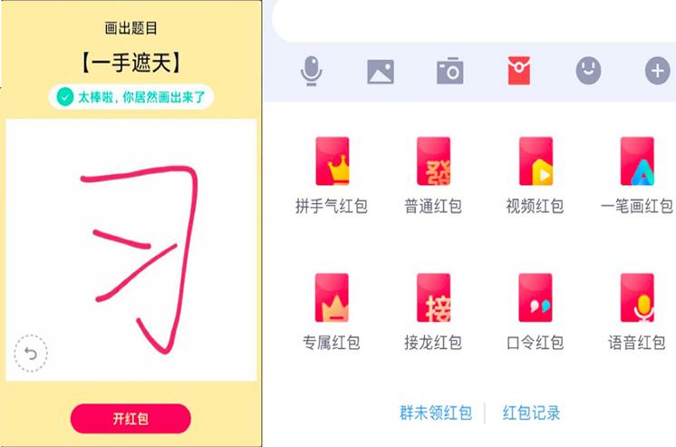 習「一手遮天」 騰訊QQ畫圖紅包被下架