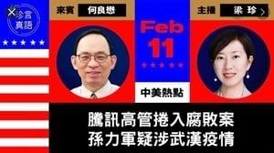 【珍言真語】何良懋:騰訊張峰疑涉武漢疫情洩密被抓 鄧炳強或涉案