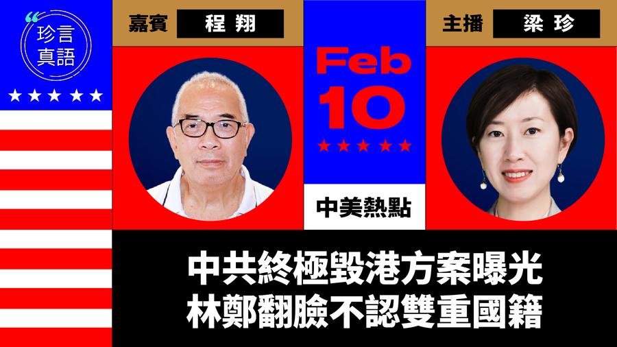 【珍言真語】程翔:中共懼怕香港民主 早已部署「終極毀港方案」