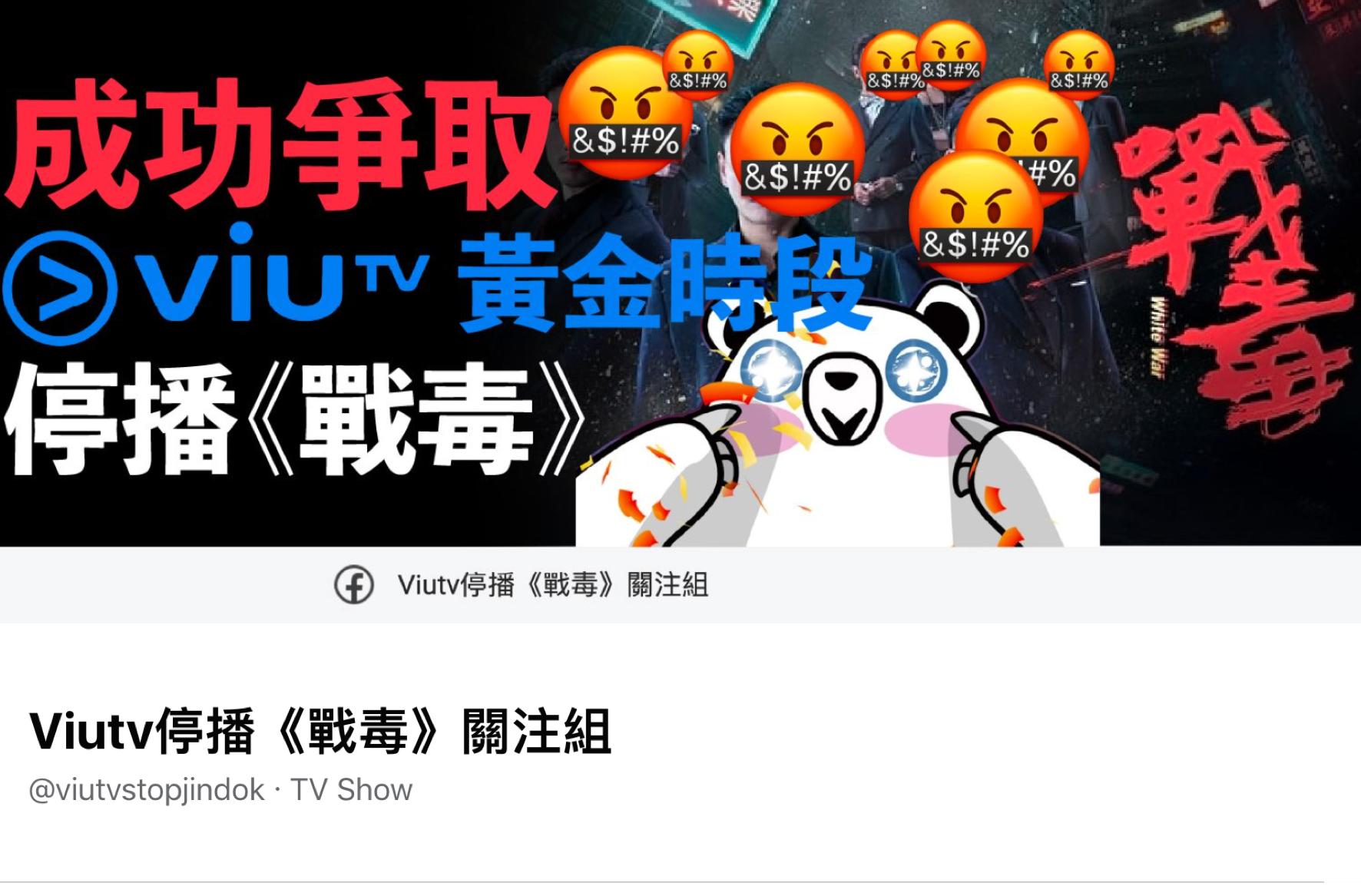 「ViuTV停播《戰毒》關注組」專頁呼籲杯葛和罷睇《戰毒》,以及到ViuTV的專頁留言和按下「嬲嬲」的表情。(ViuTV停播《戰毒》關注組 Facebook專頁截圖)