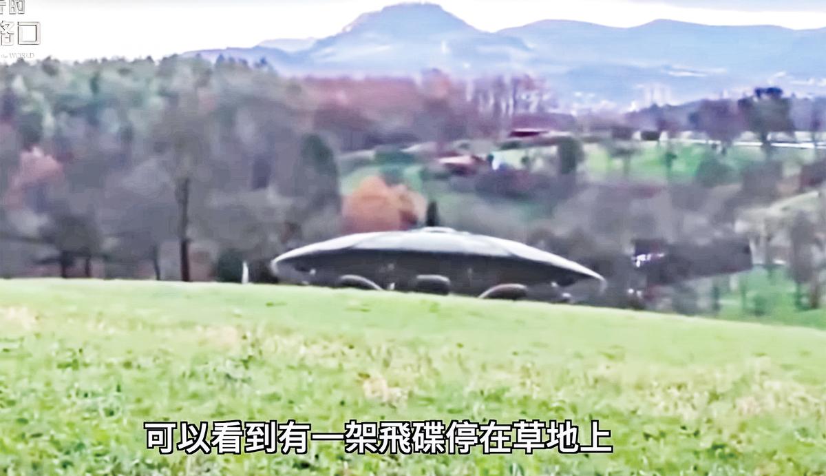 2013年在德國拍到,有一架飛碟停在草地上,後來突然起空,再突然加速,消失在天空中。(視頻截圖)