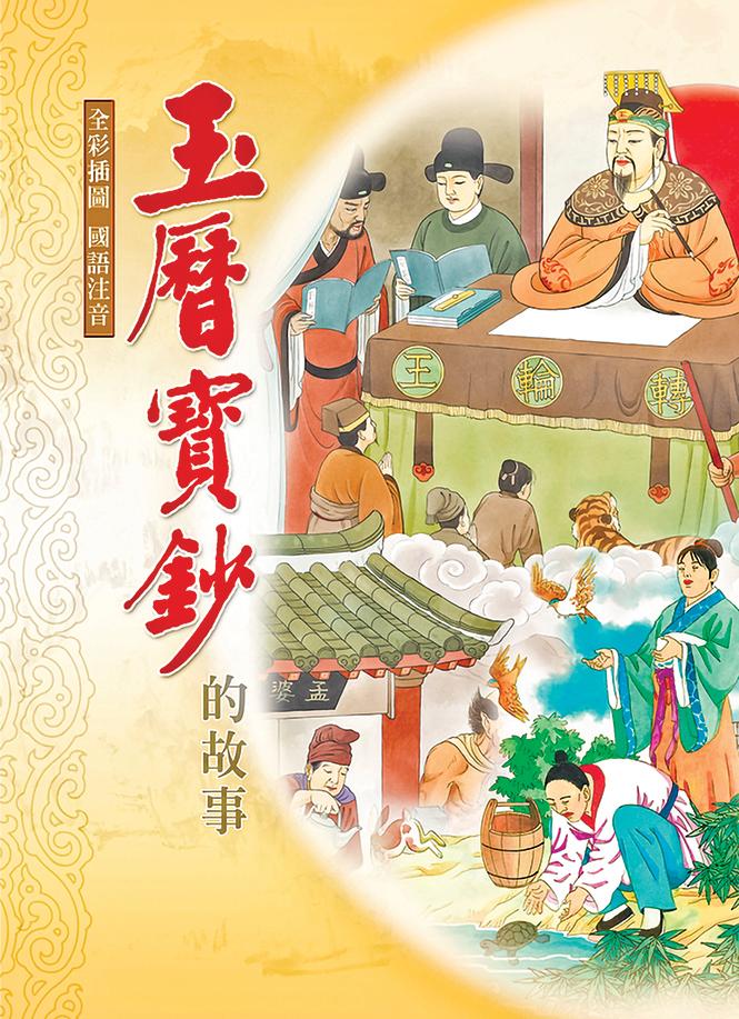 在宋朝民間流傳的《玉曆寶鈔》一書,詳述了地獄十殿的情景,以及各殿刑罰的緣由。(網絡截圖)