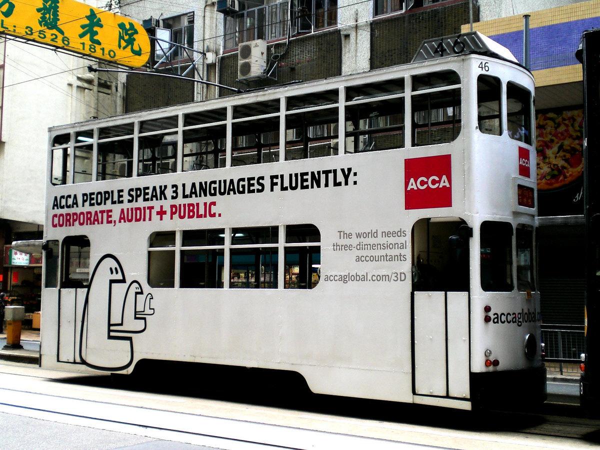 財政司司長陳茂波會在下星期三(2月24日)發表《財政預算案》,ACCA建議政府多推稅務優惠,助商界及市民共渡時艱。圖為ACCA在電車上的廣告(Wikimedia)