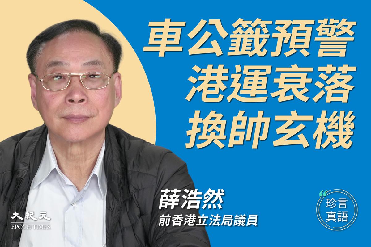 薛浩然表示,這支籤是一個預警,反映香港社會的怨憤、怨言很大,並且非無緣無故發生,即提醒做事要留退路,「而這個政府是後知後覺,是非常危險的。」(大紀元製圖)