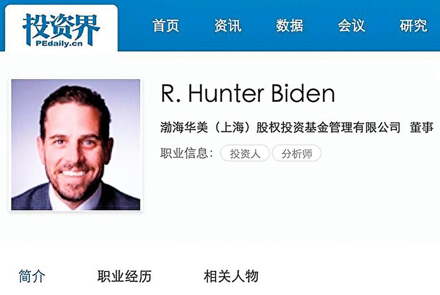 拜登習近平通話前 渤海華美現北京官媒