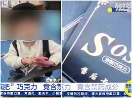誤食減肥朱古力 廣東三歲童吐舌翻白眼