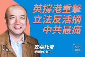 【珍言真語】安華托帝:英撐港重擊 立法反活摘 中共最痛