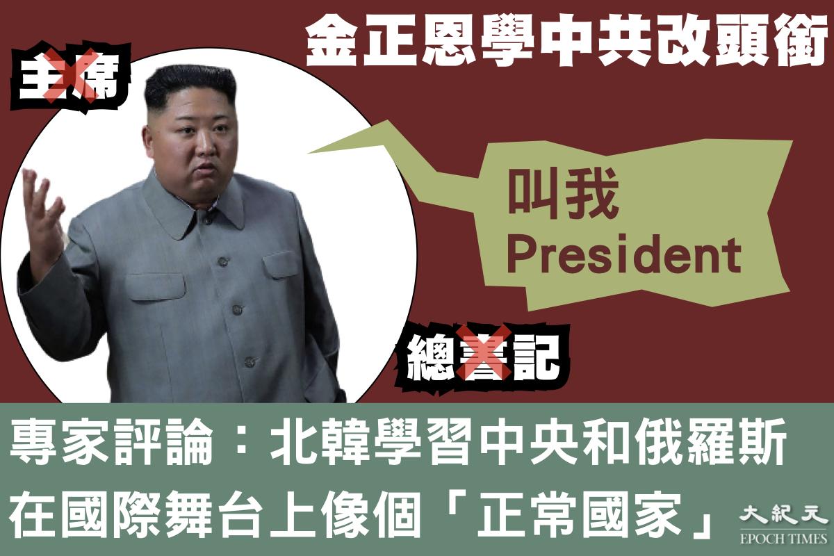 根據北韓官方媒體最近的報道,北韓已將其領導人金正恩的英文頭銜改為「總統」,而不是以前「主席」、「總書記」等。(大紀元製圖)