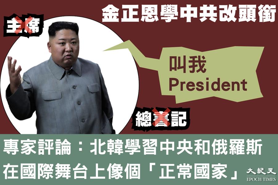 偽裝民選領袖 金正恩改英文頭銜