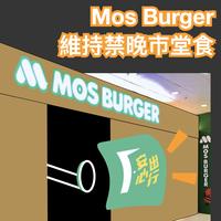 【圖片新聞】顧客堂食須掃「安心出行」 摩斯漢堡續停晚市