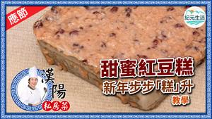 【漢陽私房菜】步步「糕」升 甜蜜紅豆糕教學