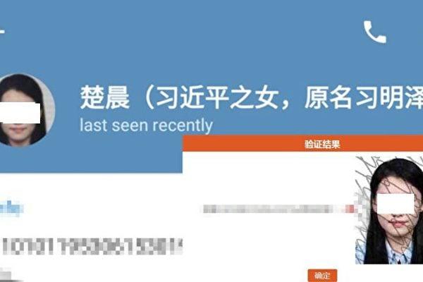 網絡上曝光的習近平女兒習明澤的照片及身份證明。(網絡圖片)