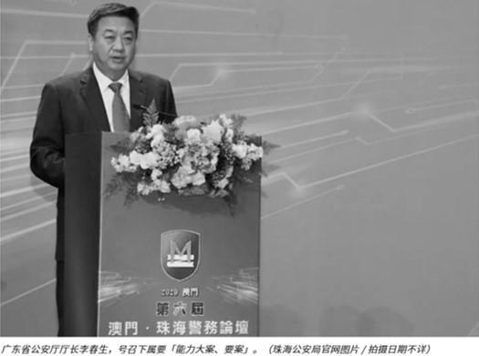 自由亞洲電台報道中,配有一張廣東省公安廳長李春生的照片。(網絡圖片)