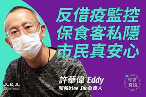 【珍言真語】許華偉:反借疫監控保食客私隱  市民真安心