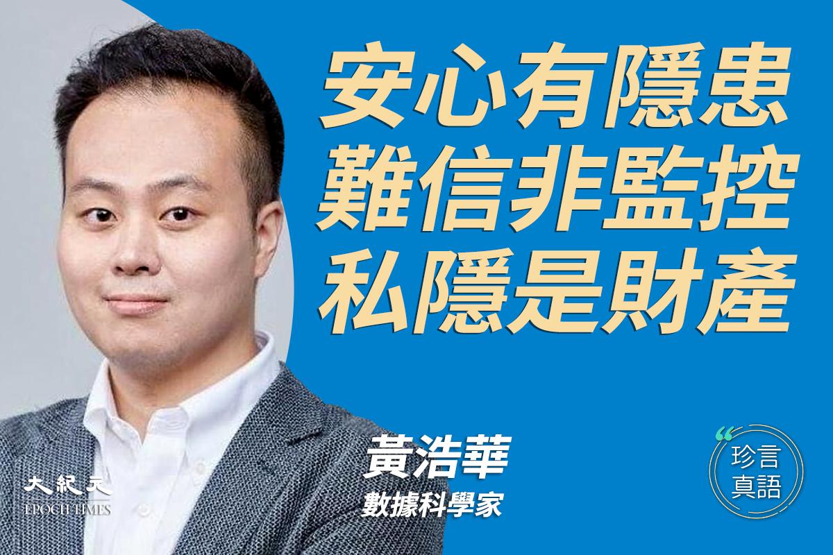 【珍言真語】黃浩華:安心有隱患難信非監控,私隱是財產。(大紀元製圖)