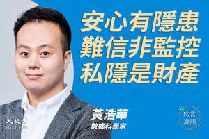 【珍言真語】黃浩華:安心有隱患難信非監控  私隱是財產
