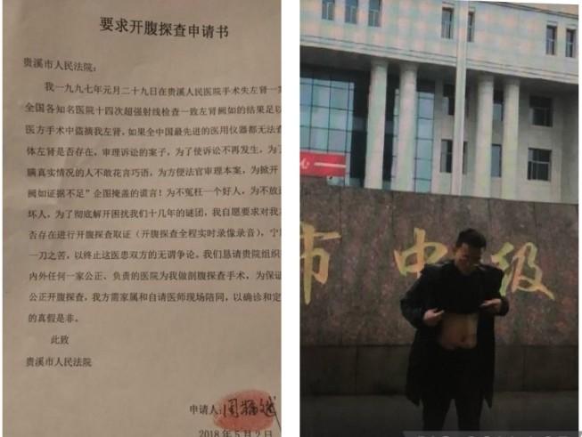 探尋兒子左腎丟失真相的母親,被地方政府以擾亂政府工作秩序為由勞教和判刑。(网络截图)
