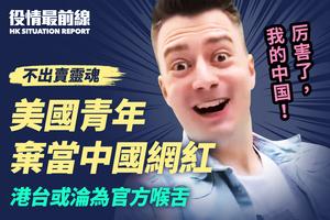 【2.20役情最前線】不出賣靈魂 美國青年 棄當中國網紅
