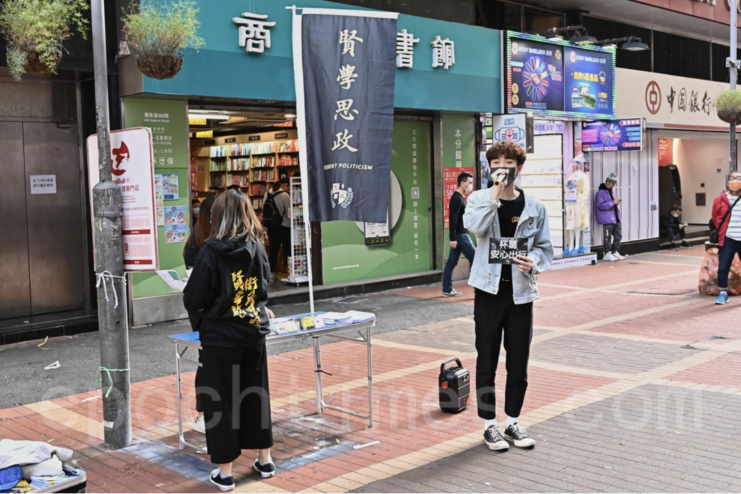 「賢學思政」本周末在旺角擺設街站呼籲香港人杯葛安心出行 。(宋碧龍 / 大紀元)