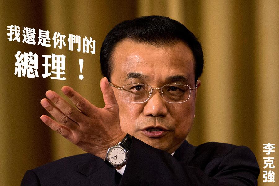 傳李克強發怒:我還是你們的總理