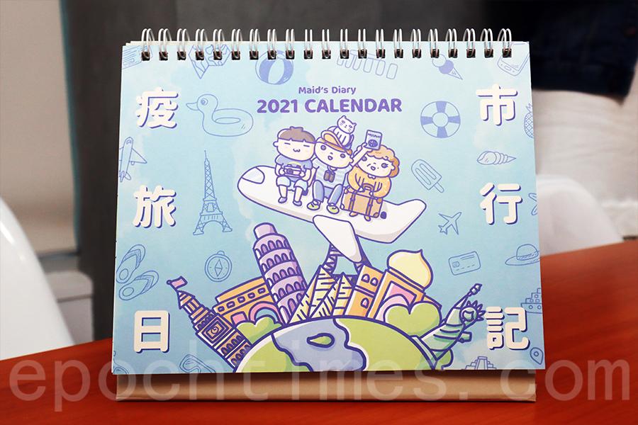 每年傭仔都會創作一本月曆,今年以「疫市旅行日記」為主題。(陳仲明/大紀元)